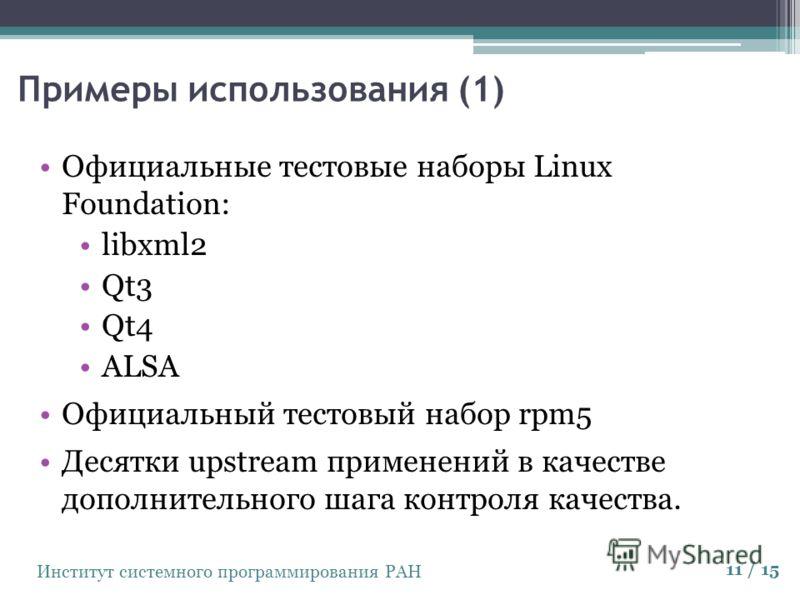 Институт системного программирования РАН Примеры использования (1) Официальные тестовые наборы Linux Foundation: libxml2 Qt3 Qt4 ALSA Официальный тестовый набор rpm5 Десятки upstream применений в качестве дополнительного шага контроля качества. 11 /
