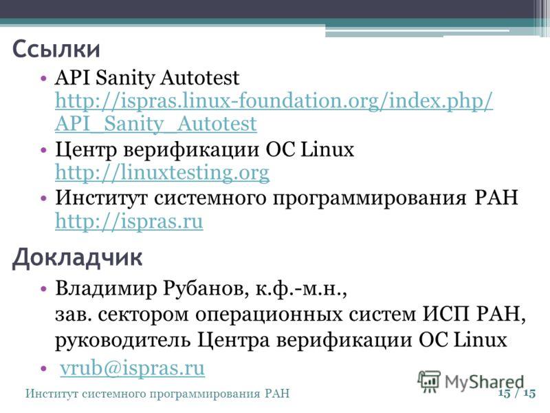Институт системного программирования РАН Ссылки API Sanity Autotest http://ispras.linux-foundation.org/index.php/ API_Sanity_Autotest http://ispras.linux-foundation.org/index.php/ API_Sanity_Autotest Центр верификации OC Linux http://linuxtesting.org