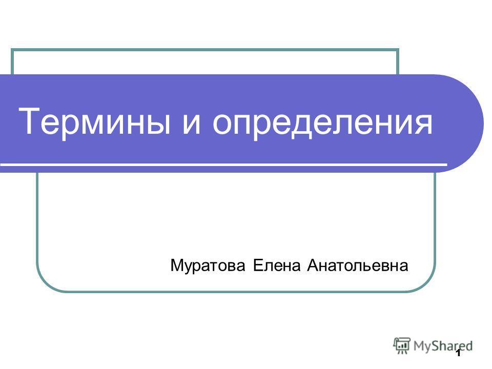 1 Термины и определения Муратова Елена Анатольевна