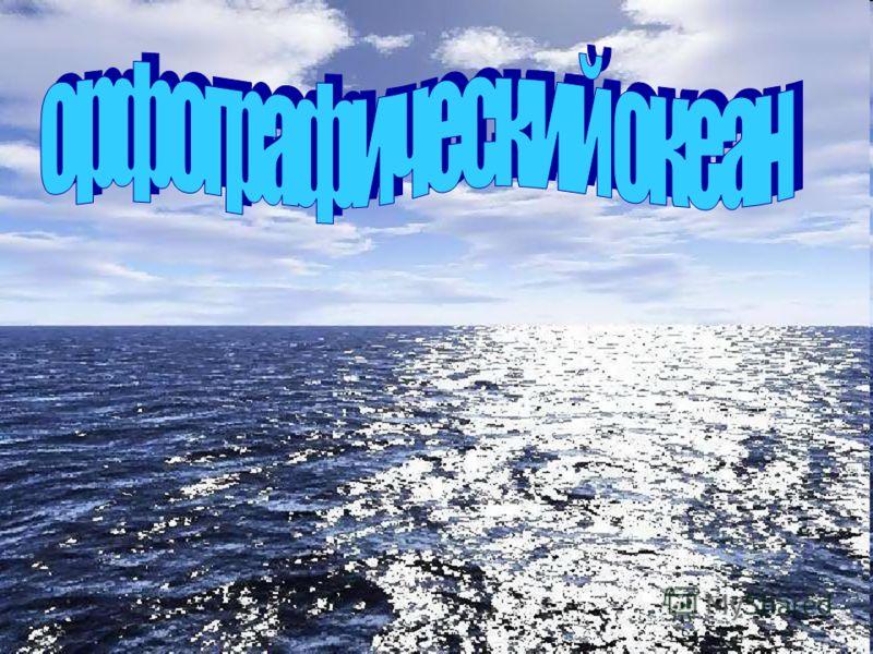 Орфографический океан