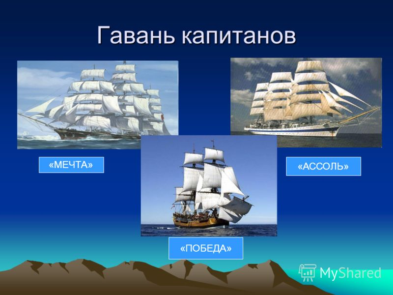 Гавань капитанов «МЕЧТА» «АССОЛЬ» «ПОБЕДА»