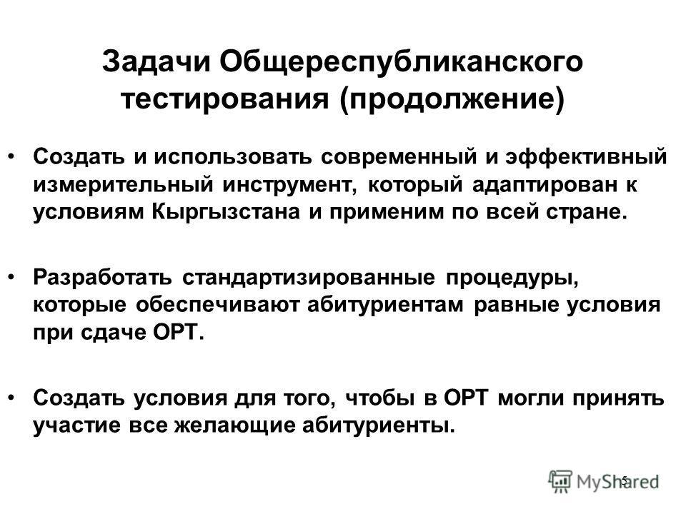 5 Задачи Общереспубликанского тестирования (продолжение) Создать и использовать современный и эффективный измерительный инструмент, который адаптирован к условиям Кыргызстана и применим по всей стране. Разработать стандартизированные процедуры, котор
