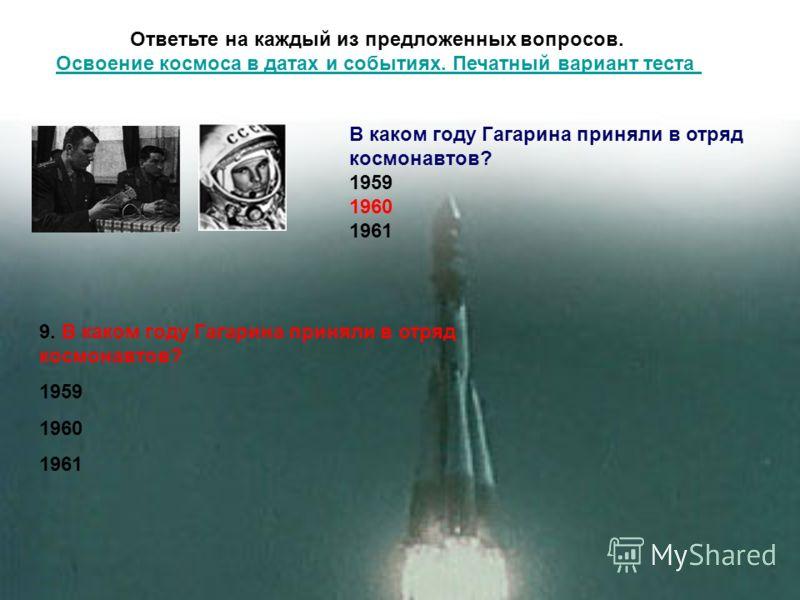 Ответьте на каждый из предложенных вопросов. Освоение космоса в датах и событиях. Печатный вариант теста Освоение космоса в датах и событиях. Печатный