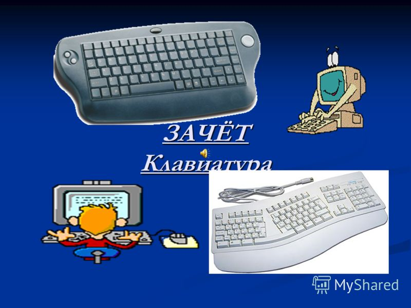 ЗАЧЁТ Клавиатура