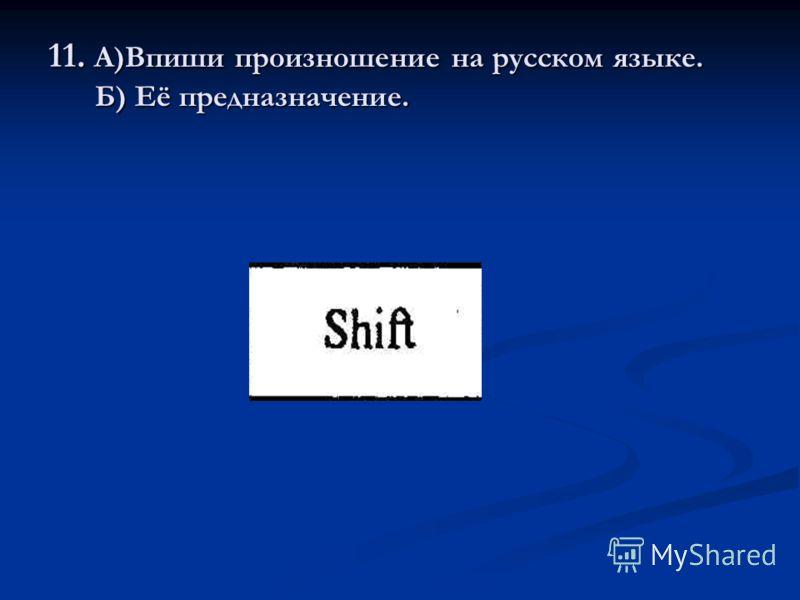 11. А)Впиши произношение на русском языке. Б) Её предназначение.