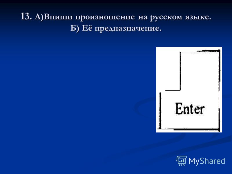 13. А)Впиши произношение на русском языке. Б) Её предназначение.