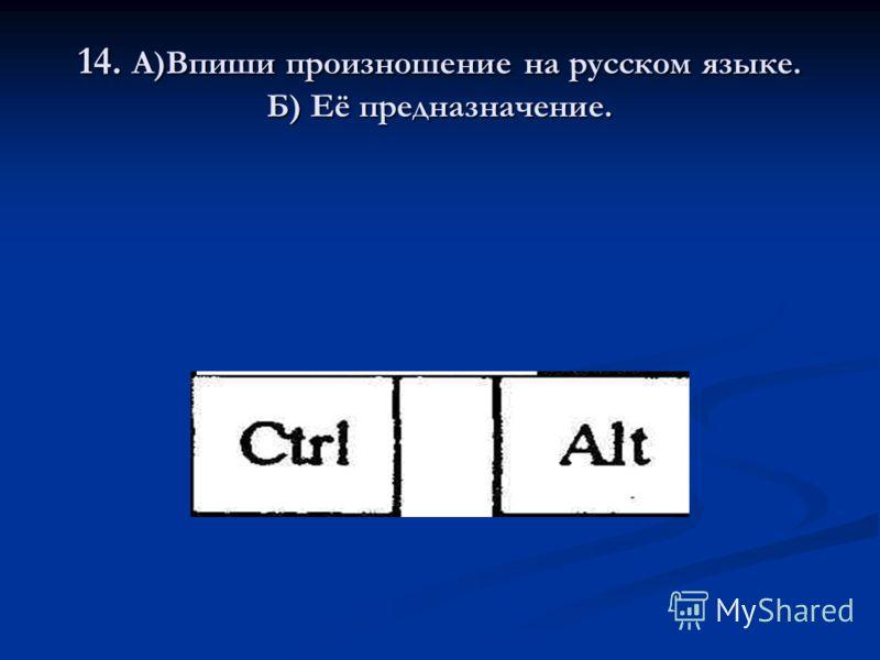 14. А)Впиши произношение на русском языке. Б) Её предназначение.