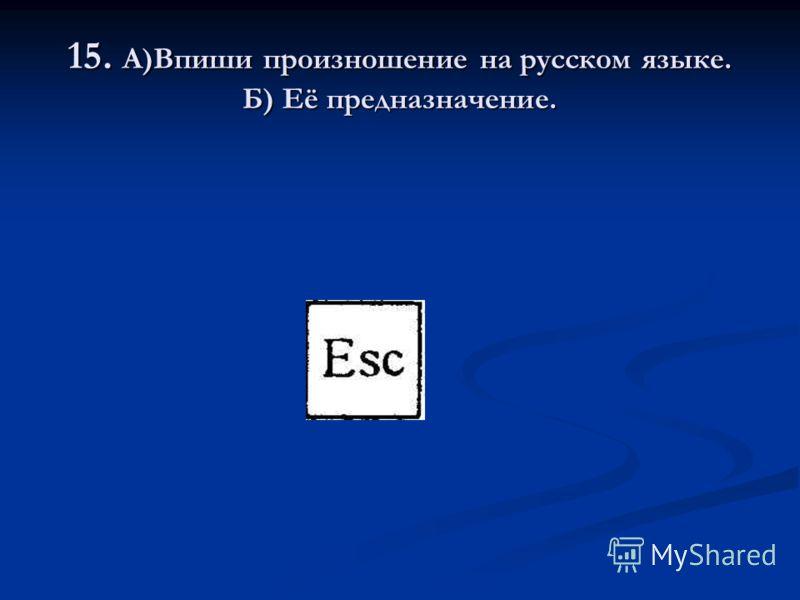 15. А)Впиши произношение на русском языке. Б) Её предназначение.
