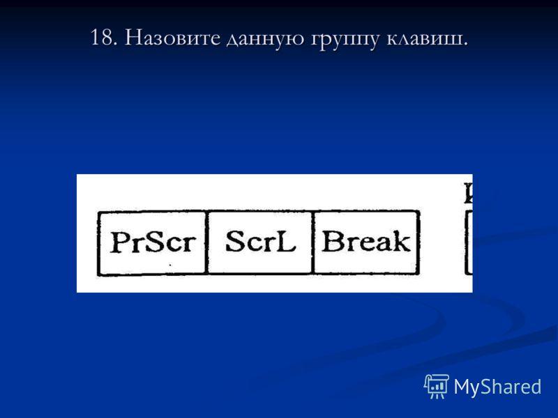 18. Назовите данную группу клавиш.