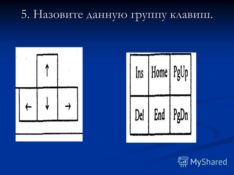 5. Назовите данную группу клавиш.