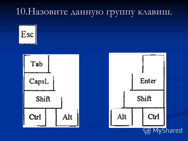 10.Назовите данную группу клавиш.