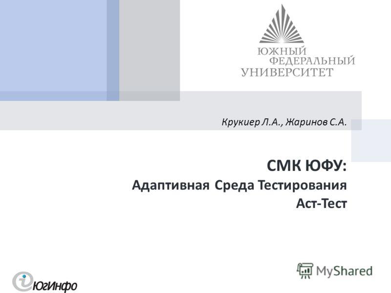 СМК ЮФУ : Адаптивная Среда Тестирования Аст - Тест Крукиер Л. А., Жаринов С. А.