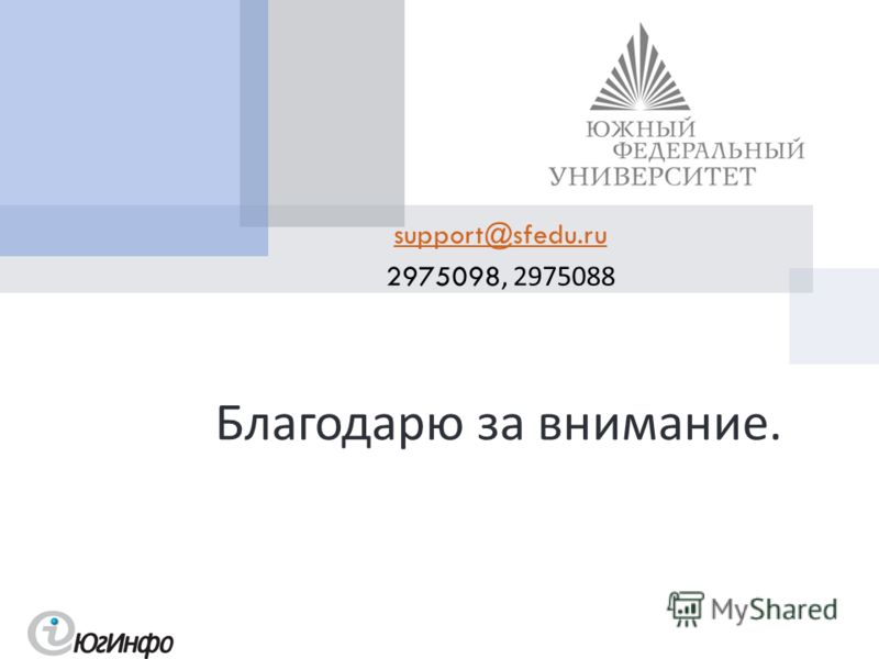 support@sfedu.ru 2975098, 2975088 Благодарю за внимание.