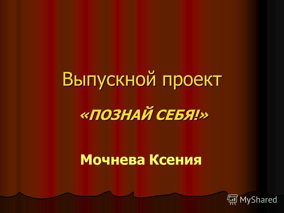 Выпускной проект «ПОЗНАЙ СЕБЯ!» Мочнева Ксения