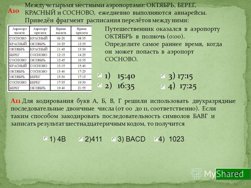 A10 A11 Для кодирования букв А, Б, В, Г решили использовать двухразрядные последовательные двоичные числа (от 00 до 11, соответственно). Если таким способом закодировать последовательность символов БАВГ и записать результат шестнадцатеричным кодом, т