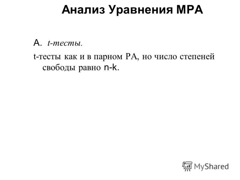 Анализ Уравнения МРА А. t-тесты. t-тесты как и в парном РА, но число степеней свободы равно n-k.