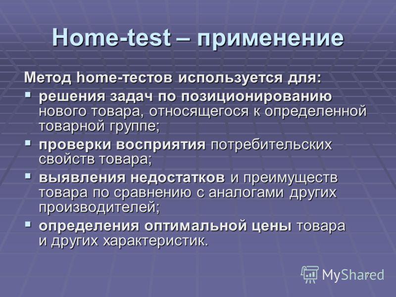 77 Home-test – применение Метод home-тестов используется для: решения задач по позиционированию нового товара, относящегося к определенной товарной группе; решения задач по позиционированию нового товара, относящегося к определенной товарной группе;