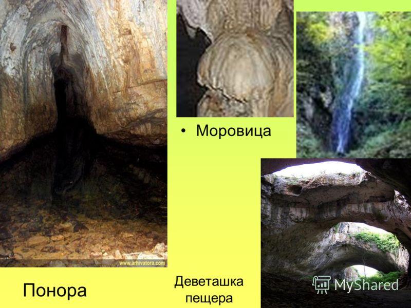 Деветашка пещера Понора Моровица