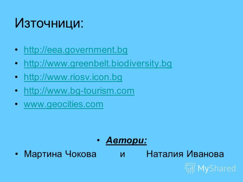 Източници: http://eea.government.bg http://www.greenbelt.biodiversity.bg http://www.riosv.icon.bg http://www.bg-tourism.com www.geocities.com Автори: Мартина Чокова и Наталия Иванова