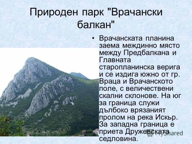 Природен парк