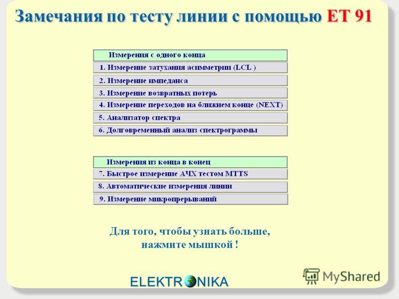 Замечания по тесту линии с помощью ET 91 Для того, чтобы узнать больше, нажмите мышкой ! ELEKTR NIKA