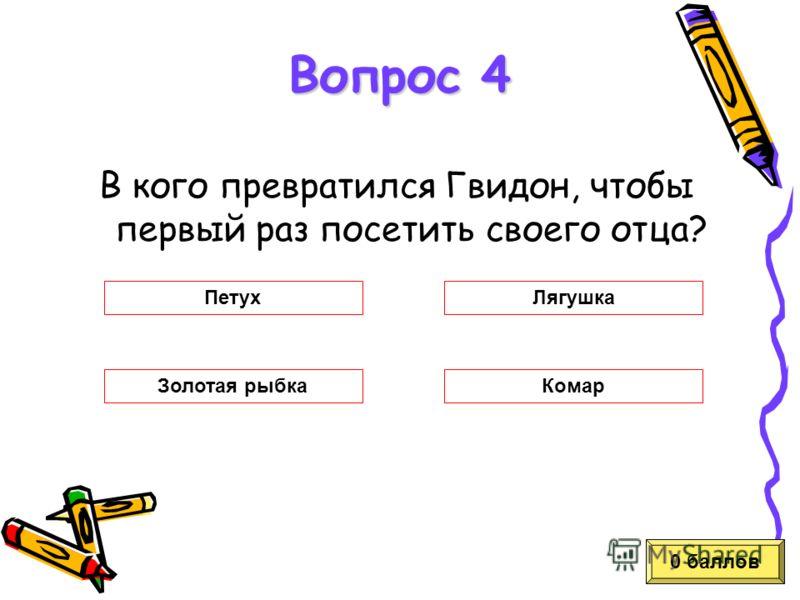 Как звали трудолюбивого работника попа из сказки А.С.Пушкина? 2 балла ЕгорБалда Иван-дуракНиконор Вопрос 3