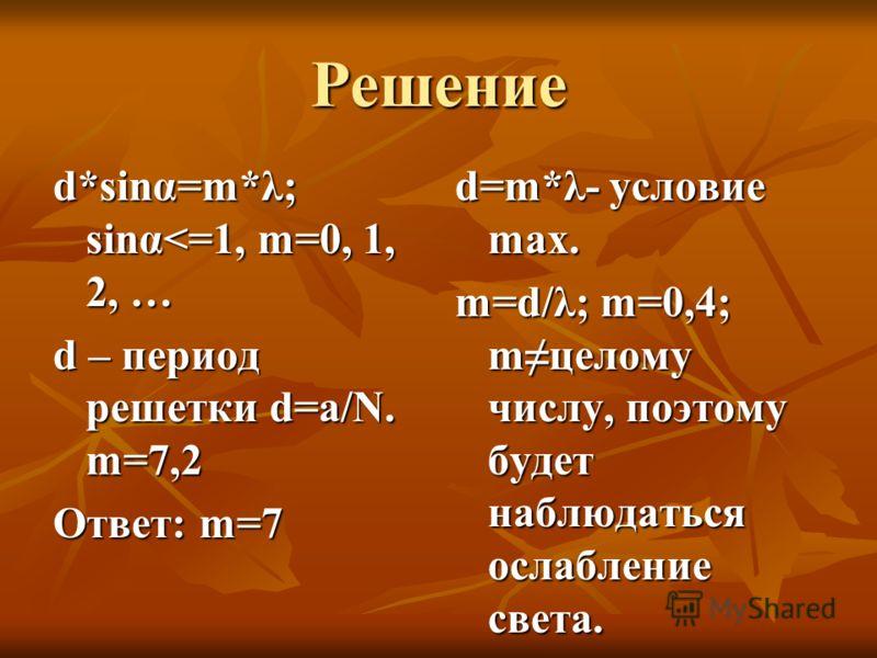 Решение d*sinα=m*λ; sinα