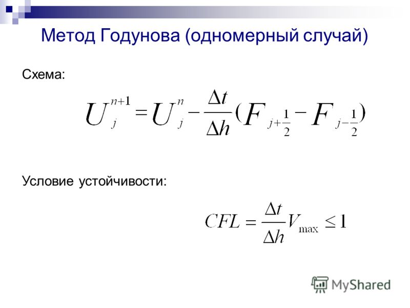 Метод Годунова (одномерный случай) Схема: Условие устойчивости:
