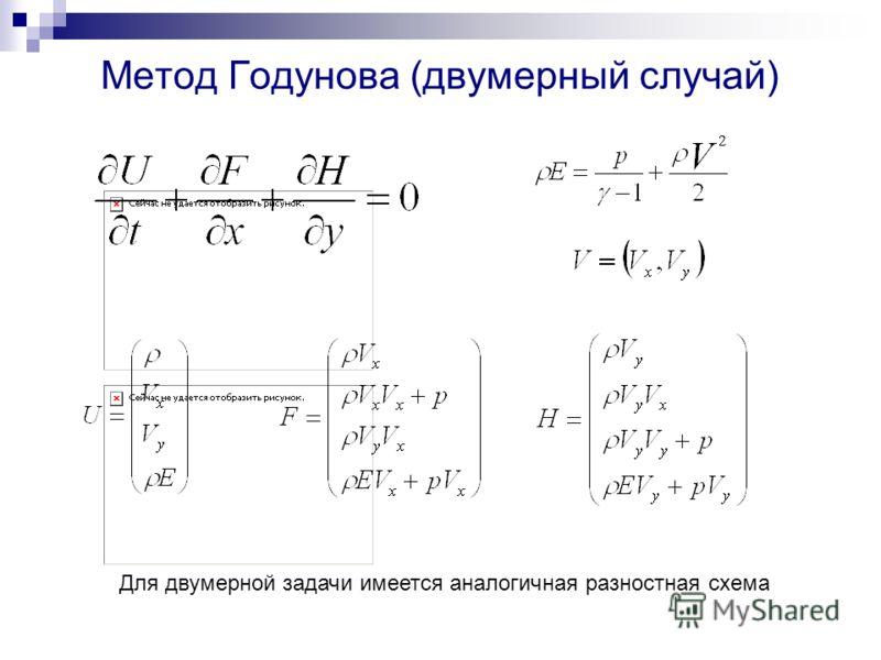 Для двумерной задачи имеется аналогичная разностная схема Метод Годунова (двумерный случай)