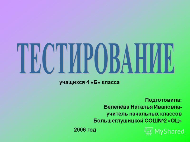 Подготовила: Беленёва Наталья Ивановна- учитель начальных классов Большеглушицкой СОШ2 «ОЦ» учащихся 4 «Б» класса 2006 год