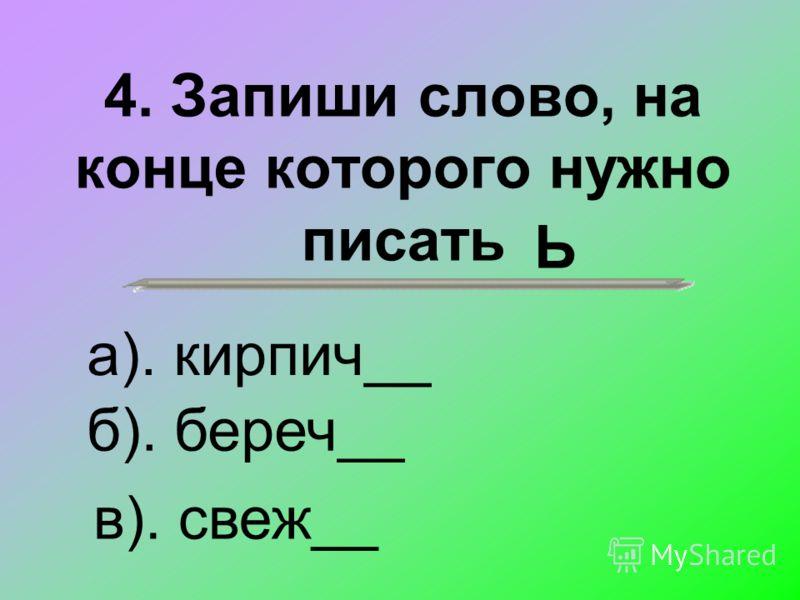 4. Запиши слово, на конце которого нужно писать а). кирпич__ б). береч__ в). свеж__ Ь