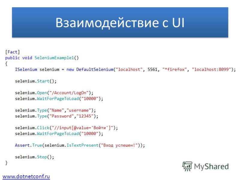 www.dotnetconf.ru Взаимодействие с UI