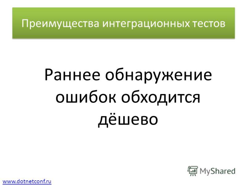 www.dotnetconf.ru Преимущества интеграционных тестов Раннее обнаружение ошибок обходится дёшево