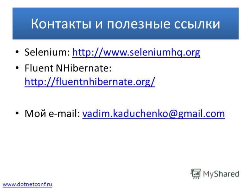 www.dotnetconf.ru Контакты и полезные ссылки Selenium: http://www.seleniumhq.orghttp://www.seleniumhq.org Fluent NHibernate: http://fluentnhibernate.org/ http://fluentnhibernate.org/ Мой e-mail: vadim.kaduchenko@gmail.comvadim.kaduchenko@gmail.com