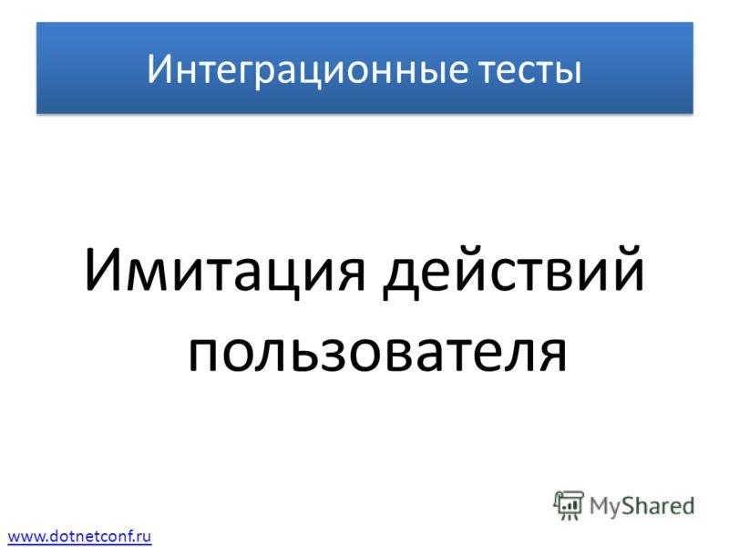 www.dotnetconf.ru Интеграционные тесты Имитация действий пользователя