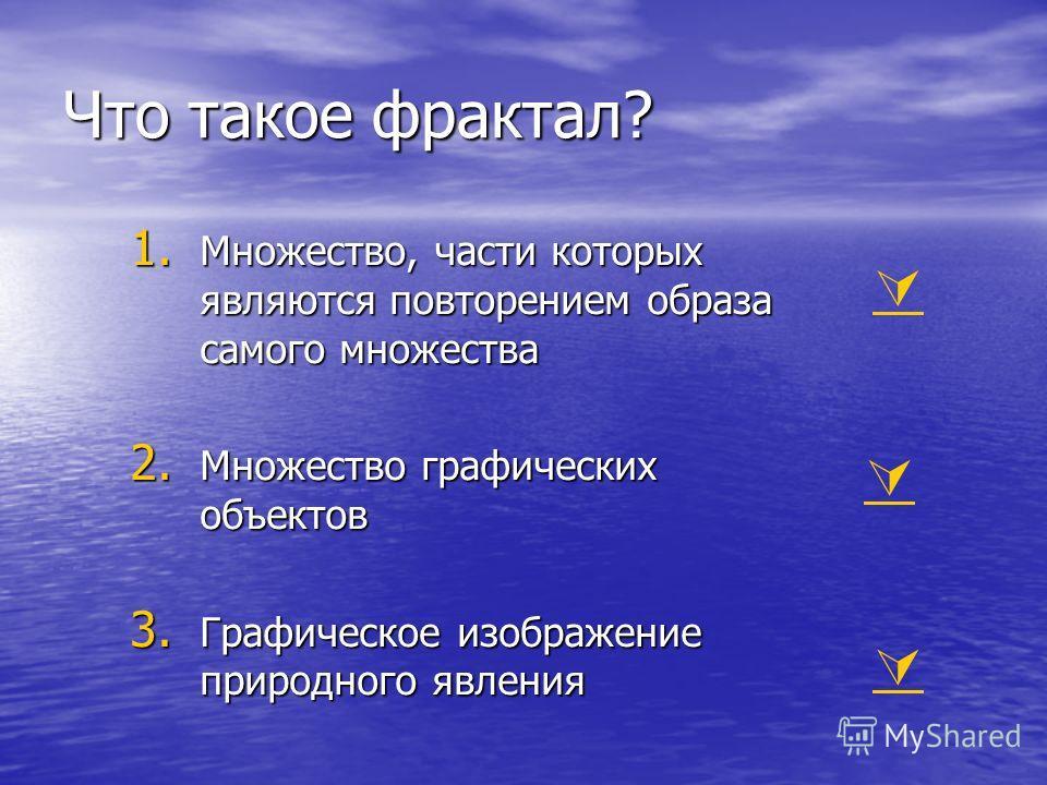 Тест на тему «Что ты знаешь о фракталах?» Предмет: информатика Выбери правильный ответ