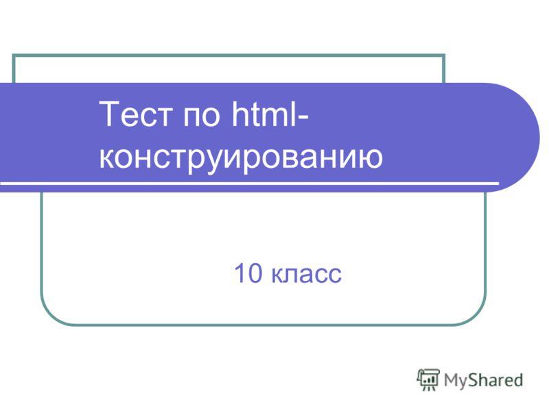 Тест по html- конструированию 10 класс