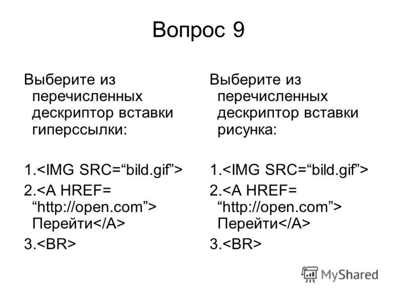 Вопрос 9 Выберите из перечисленных дескриптор вставки гиперссылки: 1. 2. Перейти 3. Выберите из перечисленных дескриптор вставки рисунка: 1. 2. Перейти 3.