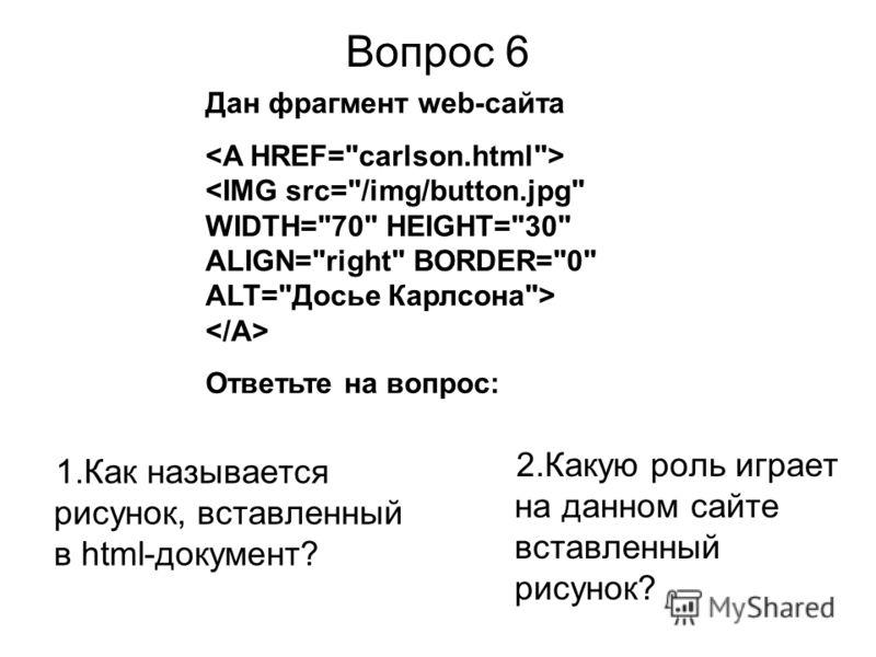 Вопрос 6 1.Как называется рисунок, вставленный в html-документ? 2.Какую роль играет на данном сайте вставленный рисунок? Дан фрагмент web-сайта Ответьте на вопрос: