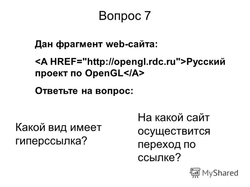 Вопрос 7 Какой вид имеет гиперссылка? На какой сайт осуществится переход по ссылке? Дан фрагмент web-сайта: Русский проект по OpenGL Ответьте на вопрос: