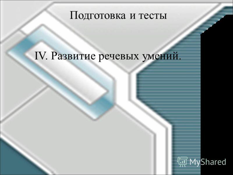 Подготовка и тесты IV. Развитие речевых умений.