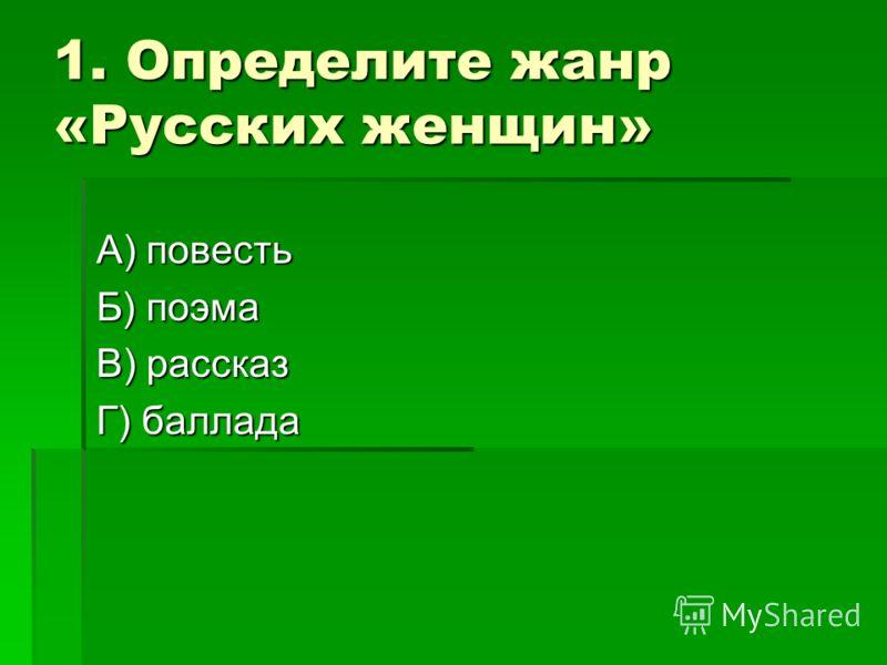 1. Определите жанр «Русских женщин» А) повесть Б) поэма В) рассказ Г) баллада