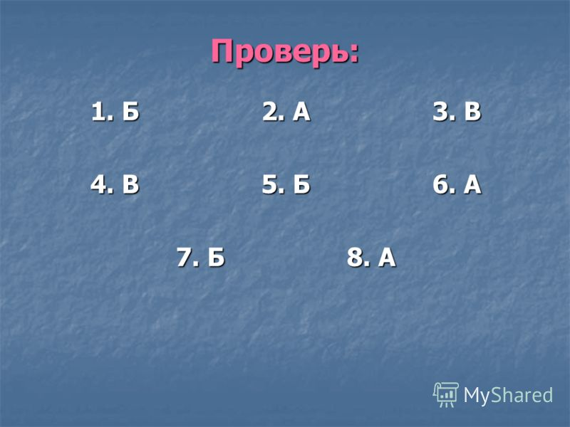 Проверь: 1. Б2. А3. В 4. В 5. Б 6. А 7. Б 8. А