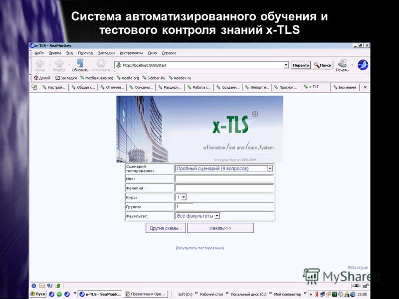 Система автоматизированного обучения и тестового контроля знаний x-TLS