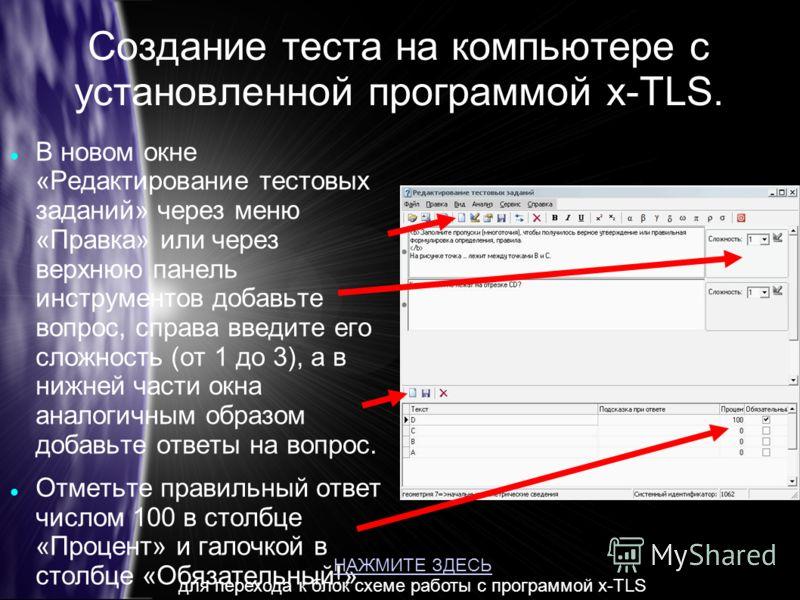 Создание теста на компьютере с установленной программой x-TLS. В новом окне «Редактирование тестовых заданий» через меню «Правка» или через верхнюю панель инструментов добавьте вопрос, справа введите его сложность (от 1 до 3), а в нижней части окна а
