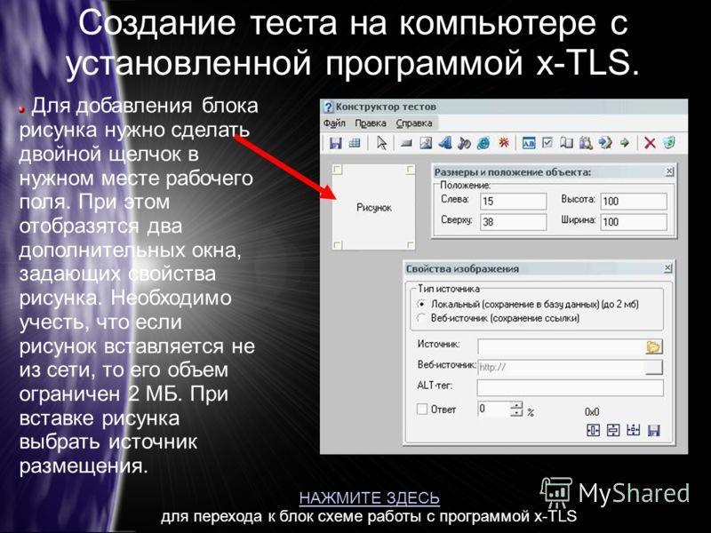 Создание теста на компьютере с установленной программой x-TLS. Для добавления блока рисунка нужно сделать двойной щелчок в нужном месте рабочего поля. При этом отобразятся два дополнительных окна, задающих свойства рисунка. Необходимо учесть, что есл