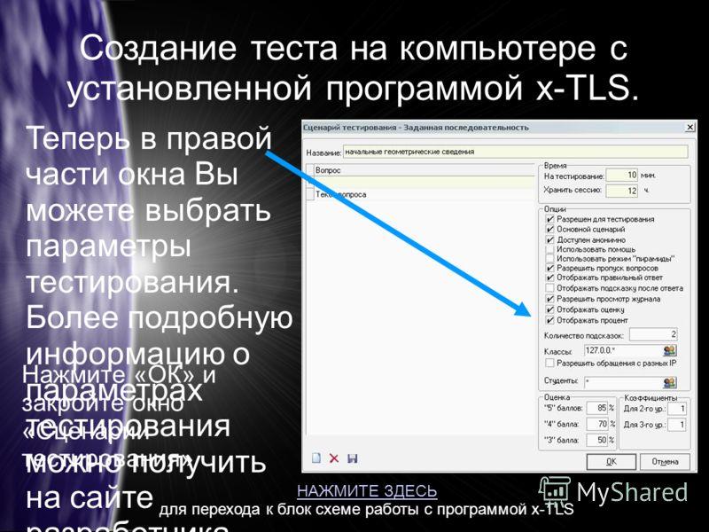 Создание теста на компьютере с установленной программой x-TLS. Теперь в правой части окна Вы можете выбрать параметры тестирования. Более подробную информацию о параметрах тестирования можно получить на сайте разработчика. Нажмите «ОК» и закройте окн