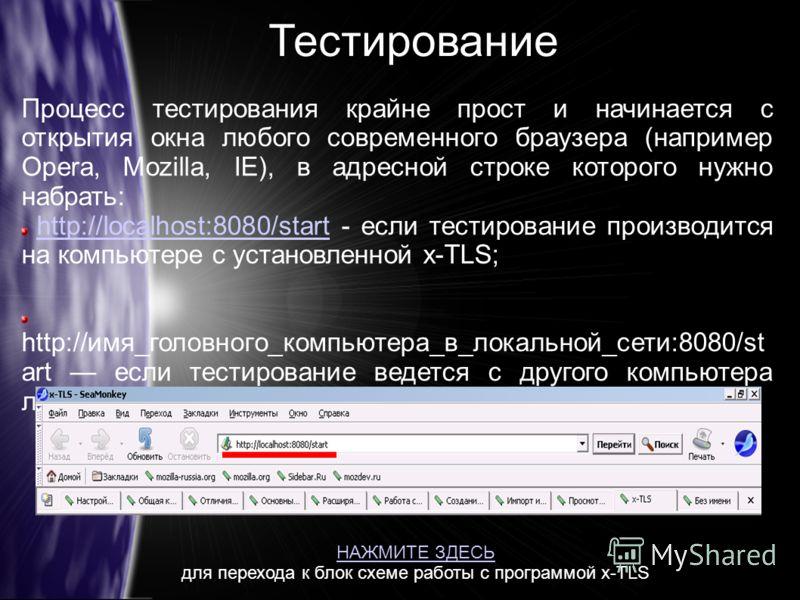 Тестирование Процесс тестирования крайне прост и начинается с открытия окна любого современного браузера (например Opera, Mozilla, IE), в адресной строке которого нужно набрать: http://localhost:8080/start - если тестирование производится на компьюте