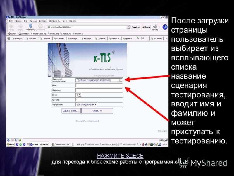После загрузки страницы пользователь выбирает из всплывающего списка название сценария тестирования, вводит имя и фамилию и может приступать к тестированию. НАЖМИТЕ ЗДЕСЬ для перехода к блок схеме работы с программой x-TLS