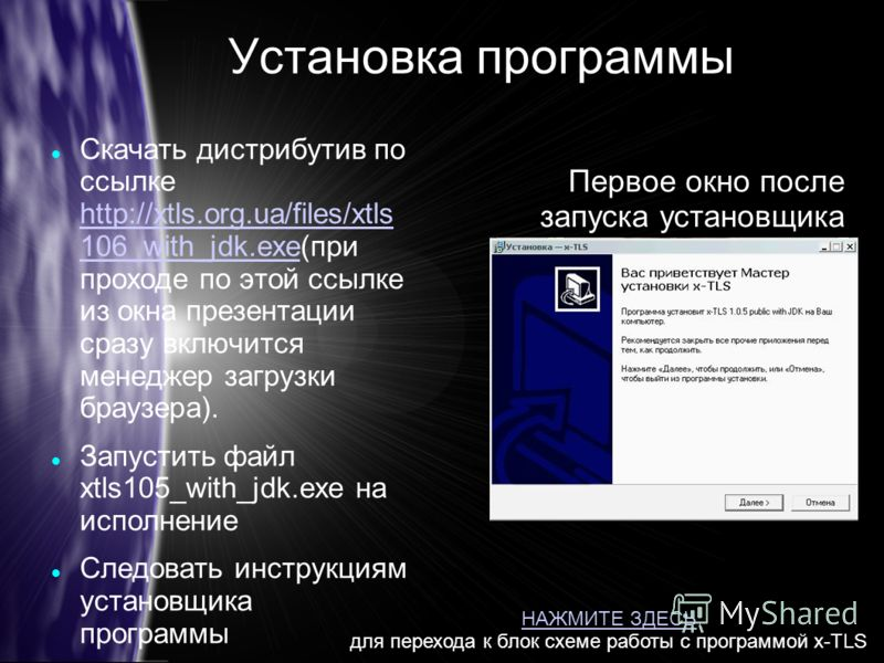 Установка программы Скачать дистрибутив по ссылке http://xtls.org.ua/files/xtls 106_with_jdk.exe(при проходе по этой ссылке из окна презентации сразу включится менеджер загрузки браузера). http://xtls.org.ua/files/xtls 106_with_jdk.exe Запустить файл